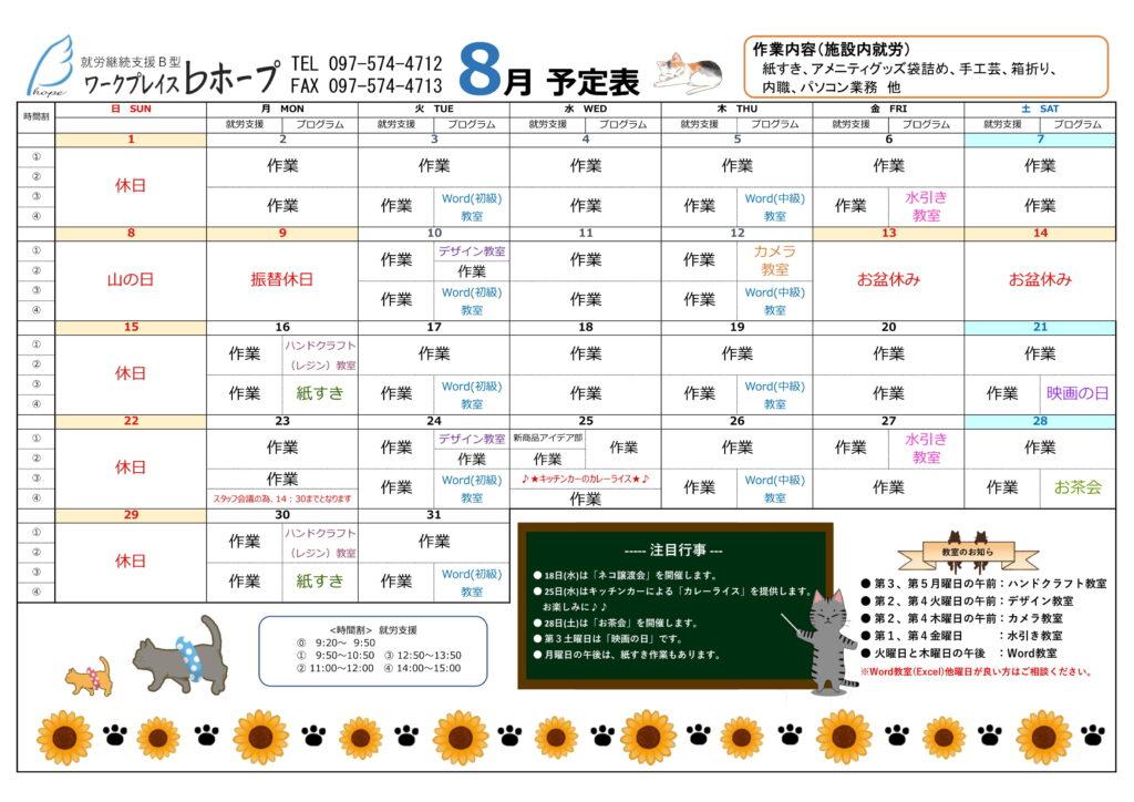8月 月間プログラム